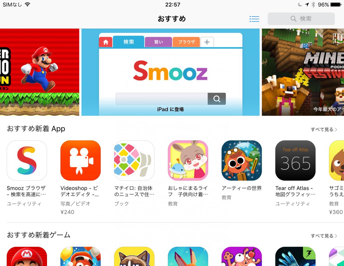 iPad App StoreのトップバナーでSmoozがフィーチャーされました!