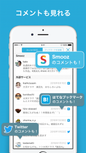 store_smooz_iphone_05