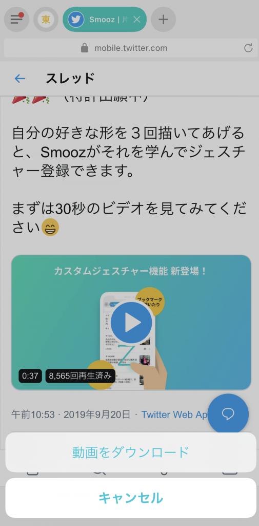 Smooz 動画ダウンロード方法